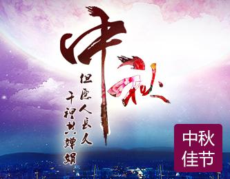 2015中秋佳节