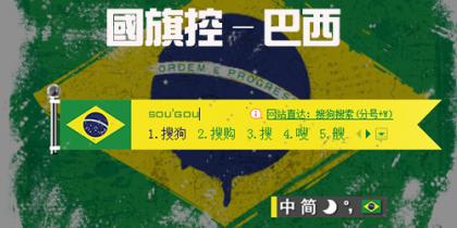 国旗控-巴西