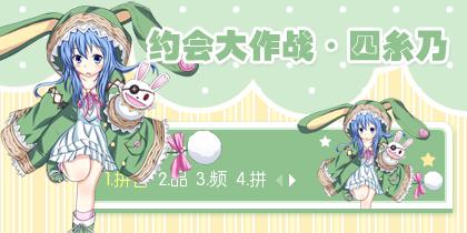 【景诺】约会大作战·四糸乃(2)