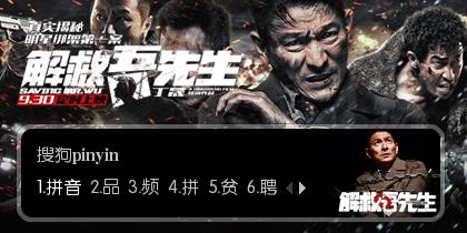解救吾先生-9月30日上映