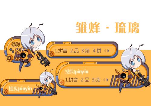 载: 5760 次 标  签: 中国 黄色 卡通 二次元 雏蜂 琉璃 有妖气 可爱