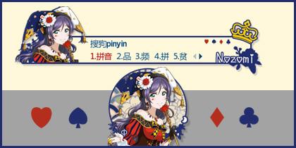 【lovelive】矢泽妮可-魔术师