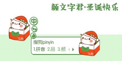 颜文字君·圣诞快乐