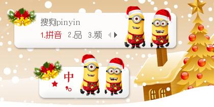 【景诺】小黄人·圣诞快