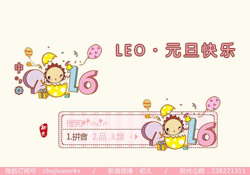次 标  签: 中国 粉色 卡通 leo 小狮子 可爱 新年 2016 春节 元旦 萌