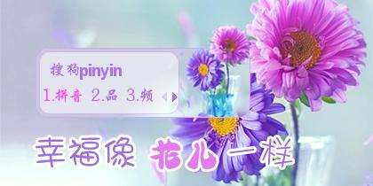 幸福像花儿一样【陌离...