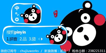 【初久】熊本熊·我好萌