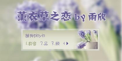 【雨欣】薰衣草之恋