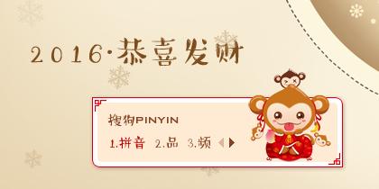 【景诺】2016·猴年吉祥