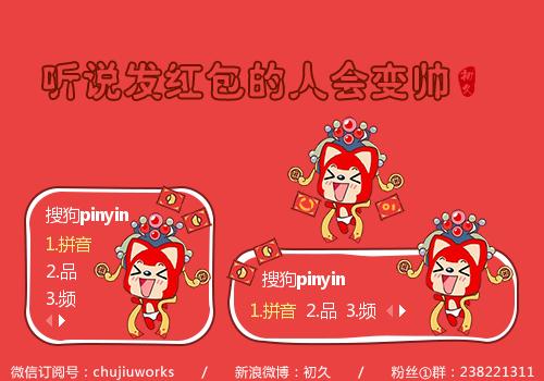 次 标  签: 中国 红色 卡通 阿狸 狐狸 爱情 可爱 新年 春节 红包 猴
