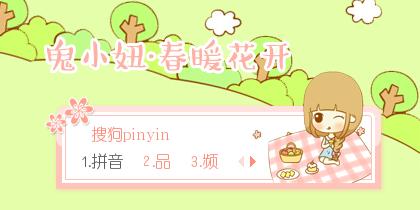 【景诺】鬼小妞·春暖...