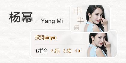杨幂·Yang Mi