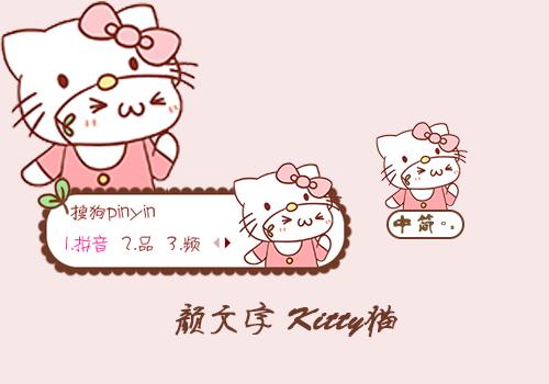 颜文字 kitty猫_搜狗输入法皮肤图片