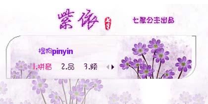 花语·紫依