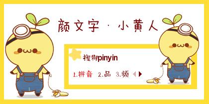 【鱼】颜文字·小黄人