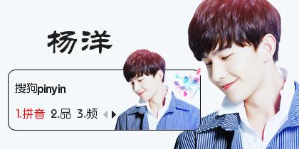杨洋艺术字设计