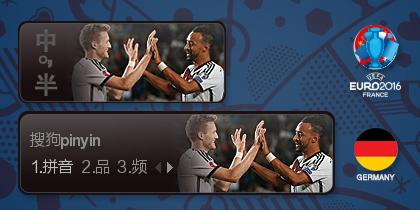 欧洲杯·德国