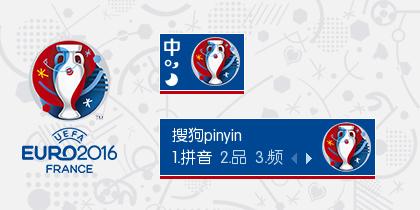 2016欧洲杯①