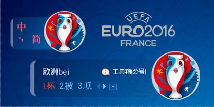 【奈々】2016欧洲杯