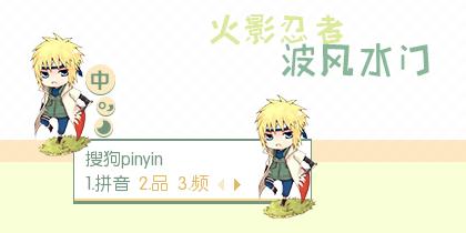 火影忍者·波风水门