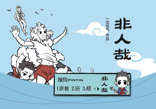 载: 34265 次 标  签: 中国 蓝色 卡通 非人哉 动漫 漫画 中国风 哪吒图片