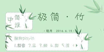 【轻月】极简·竹