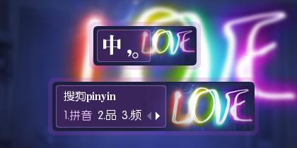 【景诺】炫·LOVE