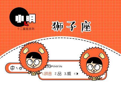 【小明】十二星座之狮子座
