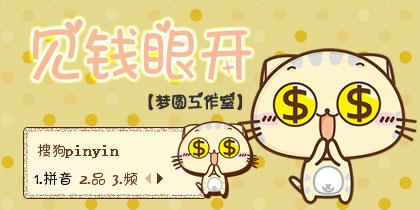 【梦圆工作室】见钱眼开