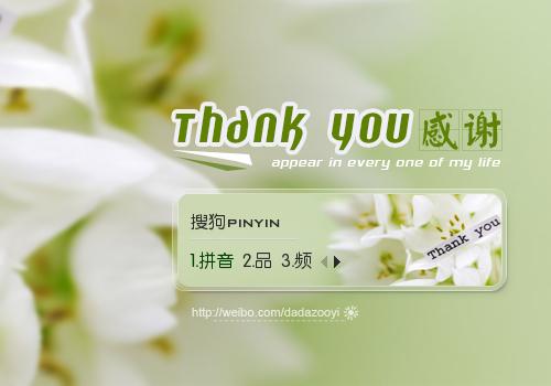 【达达】感谢