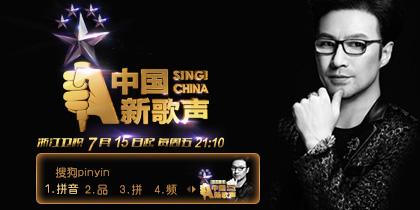 汪峰-《中国新歌声》