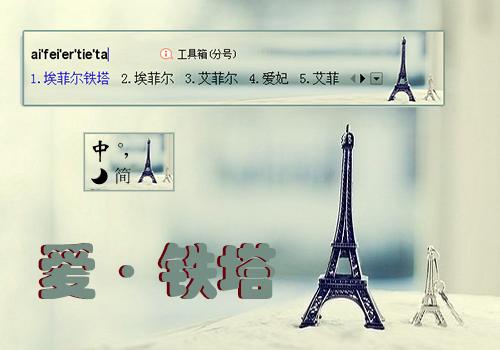 >> 【振】埃菲尔铁塔  皮肤名称:【振】埃菲尔铁塔 皮肤类别:静物风景