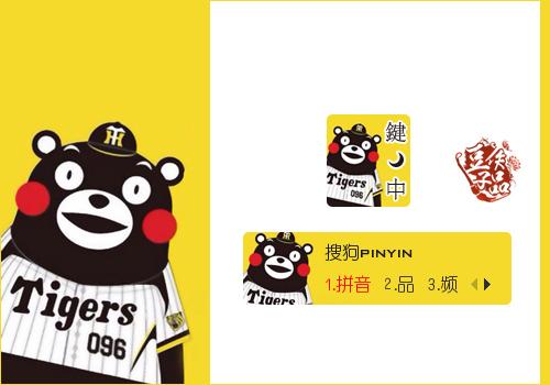 下  载: 5725 次 标  签: 日本 黄色 卡通 熊本熊 熊 萌物 可爱 简约
