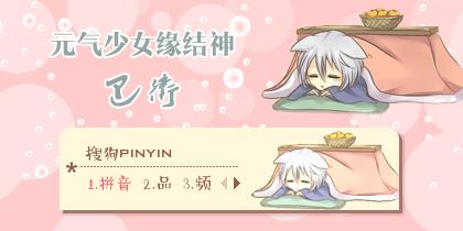 【景诺】元气少女缘结神·巴卫(2)