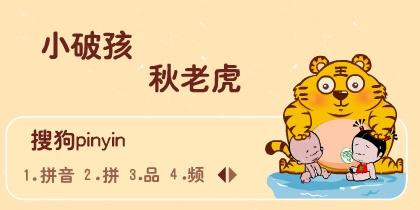 【小破孩】秋老虎