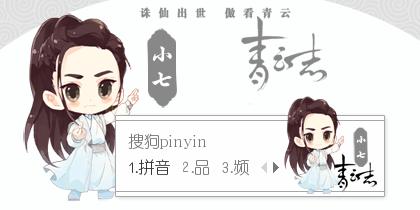 诛仙青云志·Q版·易烊千玺