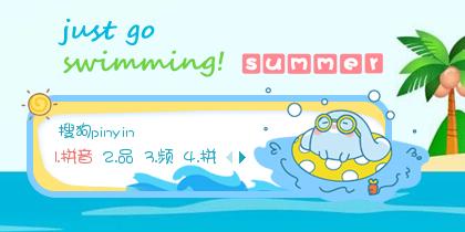 rainbow·卡通·摇钱兔·just go swimming!!