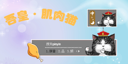 【晨】吾皇·肌肉猫