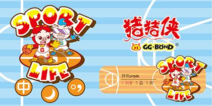 【咏声】猪猪侠&波比·篮球