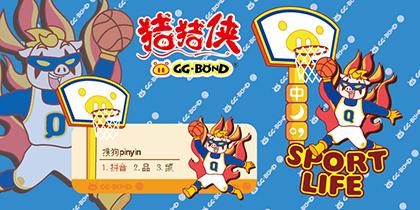 【咏声】超人强·篮球