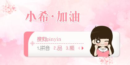 【景诺】小希·加油