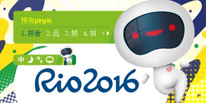 2016里约奥运灵灵