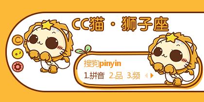 CC猫·狮子座