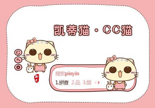 猫咪 cc猫 可爱 萌 兔子 cosplay 初久 分  享: 皮肤简介: 我的微信