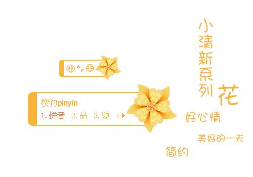【小清新】花朵_搜狗输入法皮肤