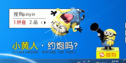 【叫小兽】小黄人·约炮吗?