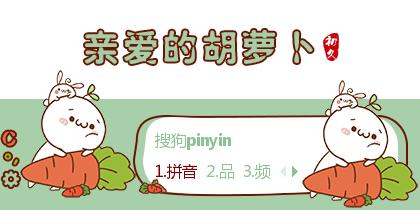 【初久】长草的颜文字·亲爱的胡萝卜