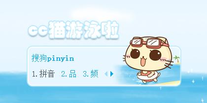 【雨欣】cc猫游泳啦