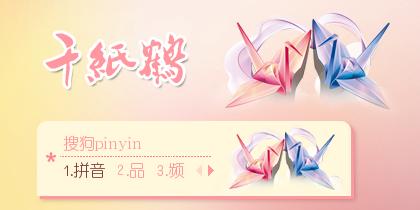 【景诺】千纸鹤(1)