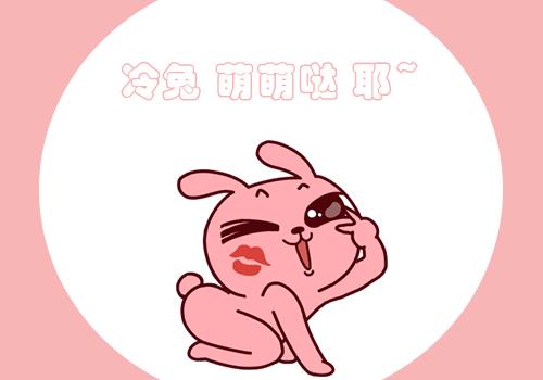 冷兔萌萌哒 - 搜狗拼音输入法